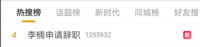 """刚刚!""""李楠申请辞职""""冲上热搜!"""