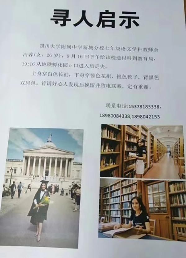 四川成都26岁女教师走失两日,警方:正与家属一起寻找