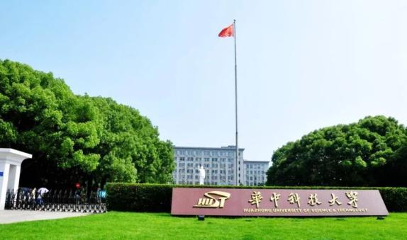 权威发布!华中科技大学2020年硕士研究生招生简