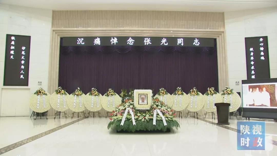 张光同志遗体告别仪式在西安举行