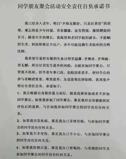 """七旬老人聚会签""""饮酒免责协议"""",律师认为承诺书不能免责"""
