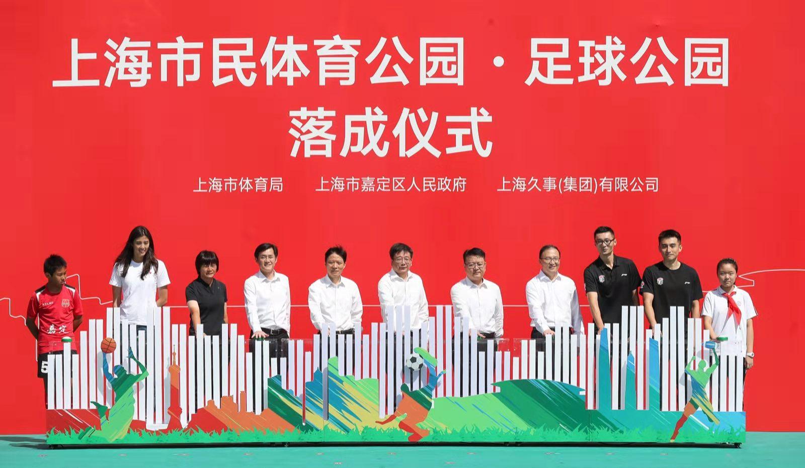 19日,上海市民体育公园一期(足球公园)建设落成。