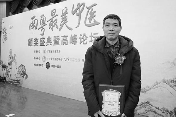 中国好医生、南粤最美中医贺运河病逝,享年54岁