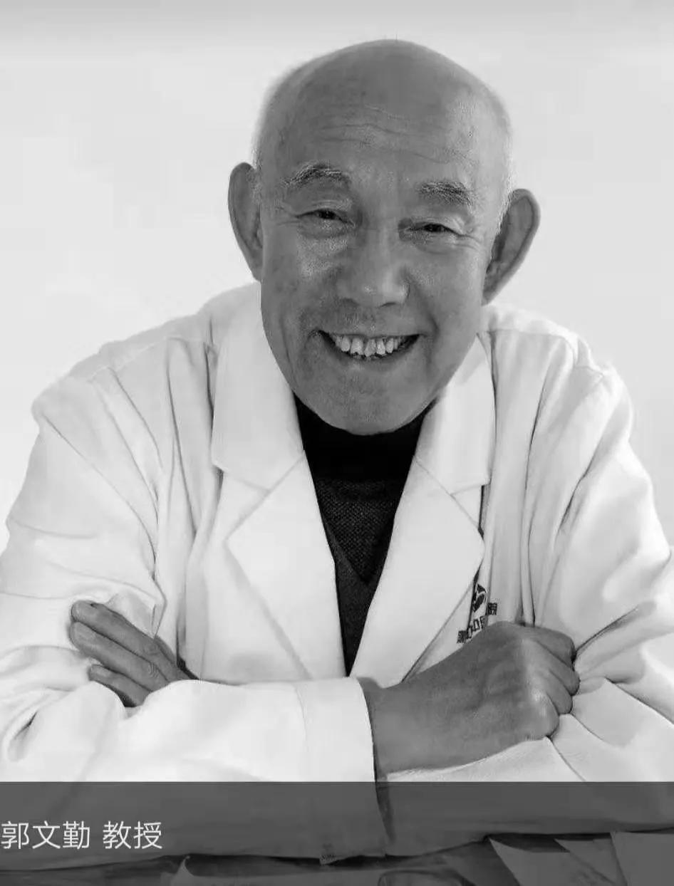 国家名老中医、我国著名的心血管专家郭文勤逝世,享年82岁