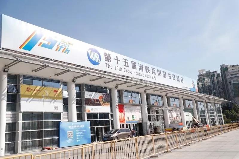 第十五届海图会在厦门开幕,台湾参展单位为历届最多