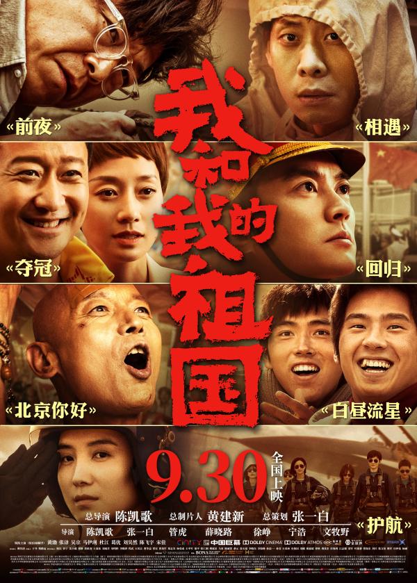 电影《我和我的祖国》在京举行全阵容盛典