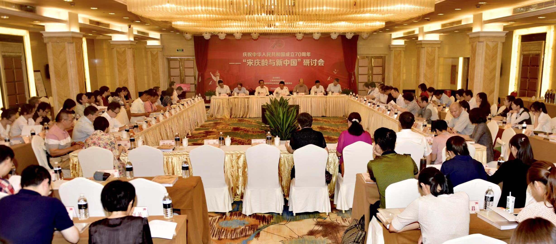研讨会|宋庆龄与新中国:具有多重角色的福利事业与民间外交