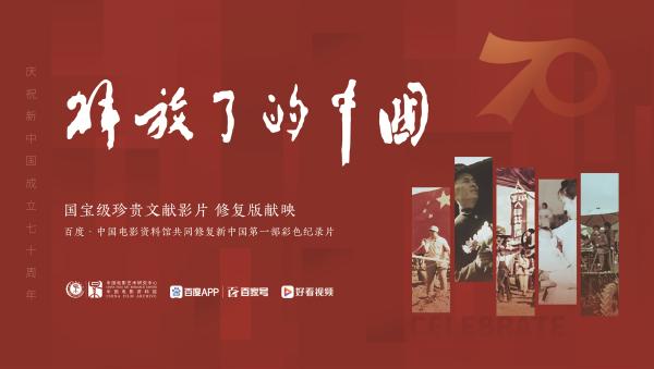 修复版《解放了的中国》首映:尘封近70载的珍贵记录
