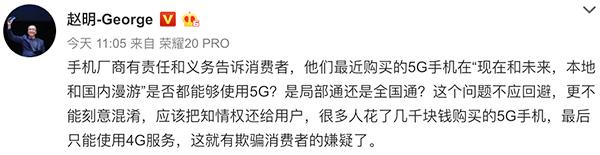 荣耀总裁:厂商有义务告诉消费者买的5G手机能否一直用5G