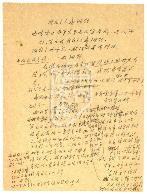 毛泽东关于召集新政协会议的时间、地点等问题给李济深、沈钧儒等的电报。