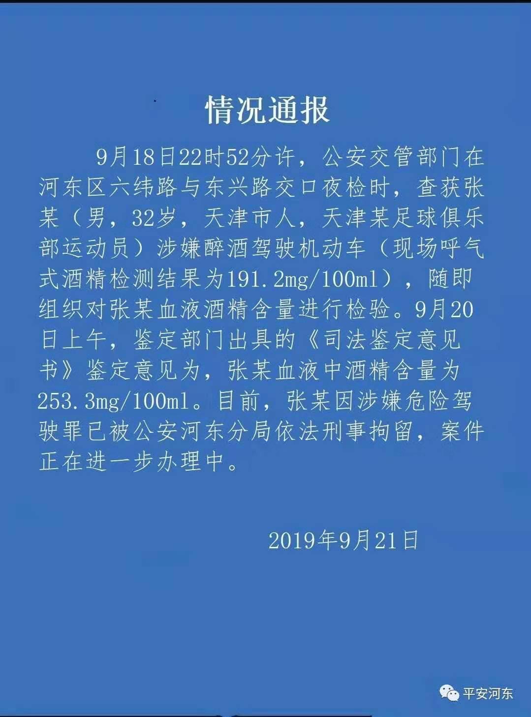 天津警方:天津某足球俱乐部运动员涉嫌醉驾,已被刑事拘留