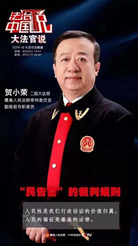 """贺小荣:行政诉讼要避免程序空转,防止与百姓""""绕圈子"""""""