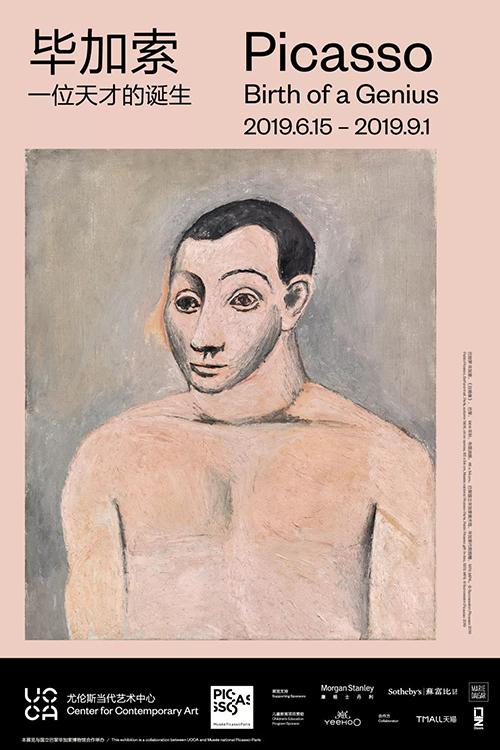 毕加索大展:如何促成与准备一场名家的展览?