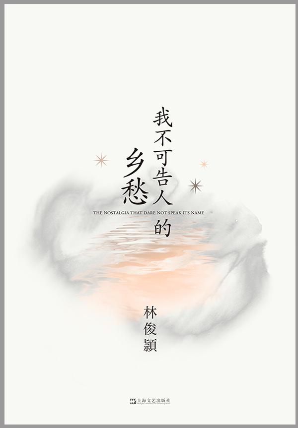 吴雅凌读《我不可告人的乡愁》︱一半比全部值得多