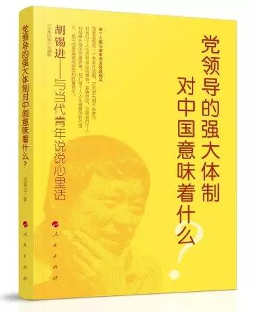 """环球时报总编辑胡锡进出新书,讨论话题聚焦""""国家道路"""""""