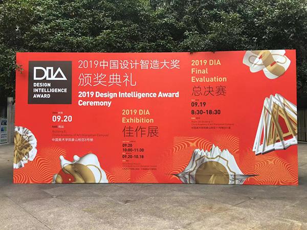 """两项""""善意的设计""""获2019中国设计智造大奖金奖"""