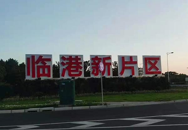上海国企走进临港新片区 上海外服:将推国际人才吸引服务