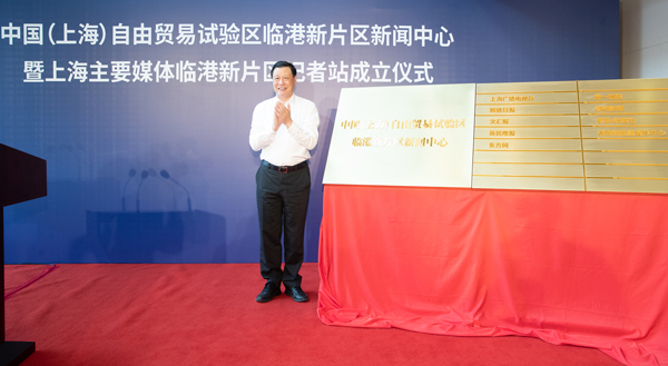 应勇市长为上海自贸区临港新片区新闻中心暨记者站揭牌