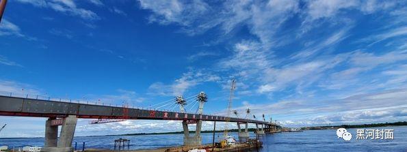 2019年5月31日,中俄合建首座跨境公路大桥黑河—布拉戈维申斯克黑龙江(阿穆尔河)大桥实现合龙,2019年底交工验收。