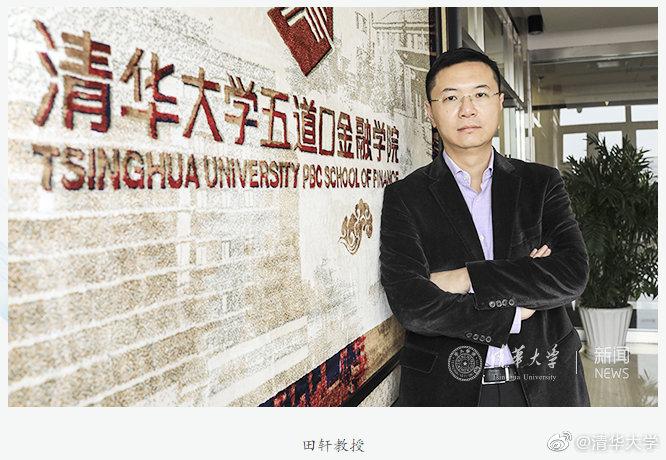 清华大学教授田轩:激励创新须保证宏观上连续完整稳定的政策