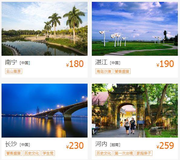 """10月""""白菜价""""机票来了:佛山→北京¥380,广州→普吉岛¥315"""