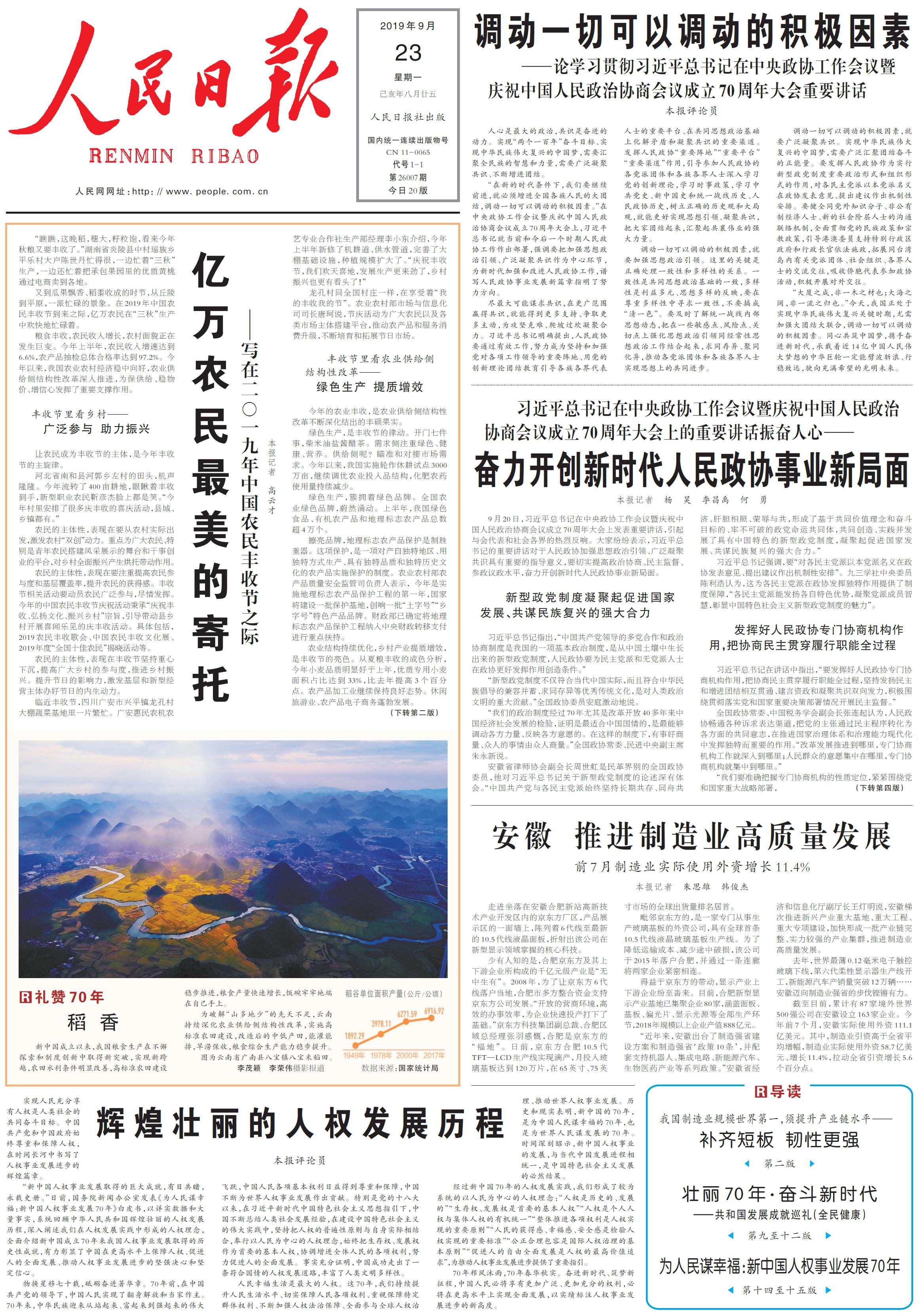 广州南方日报大厦