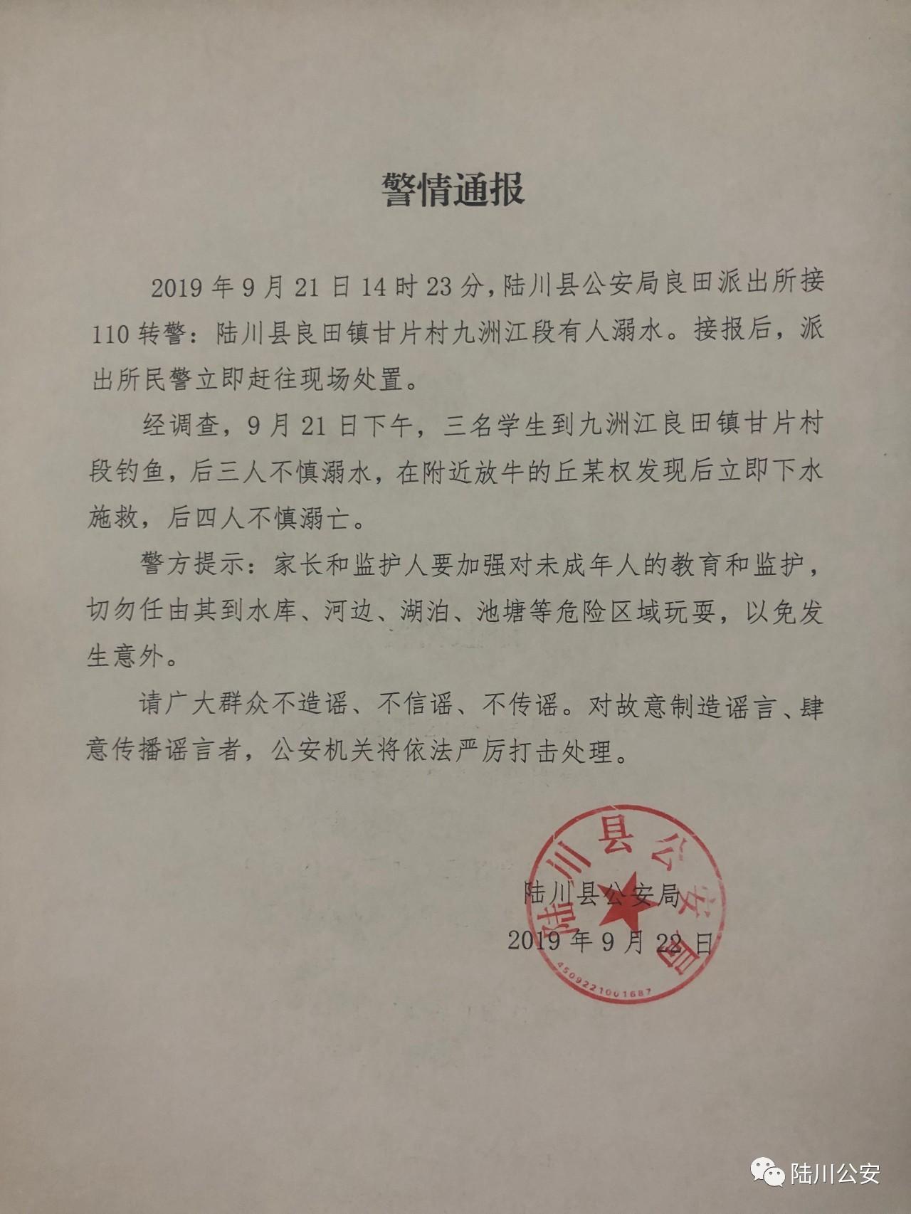 广西陆川三名学生钓鱼不慎溺水:一人下水施救,四人全部溺亡