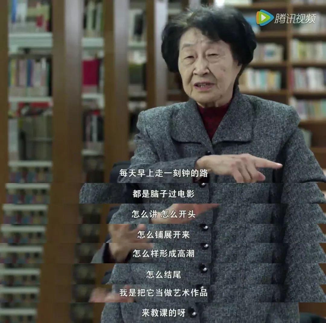 ▲ 在访谈节目中,于漪讲述了她是如何备课的。