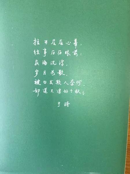 ▲ 《岁月如歌》手稿珍藏本的扉页(上教社)