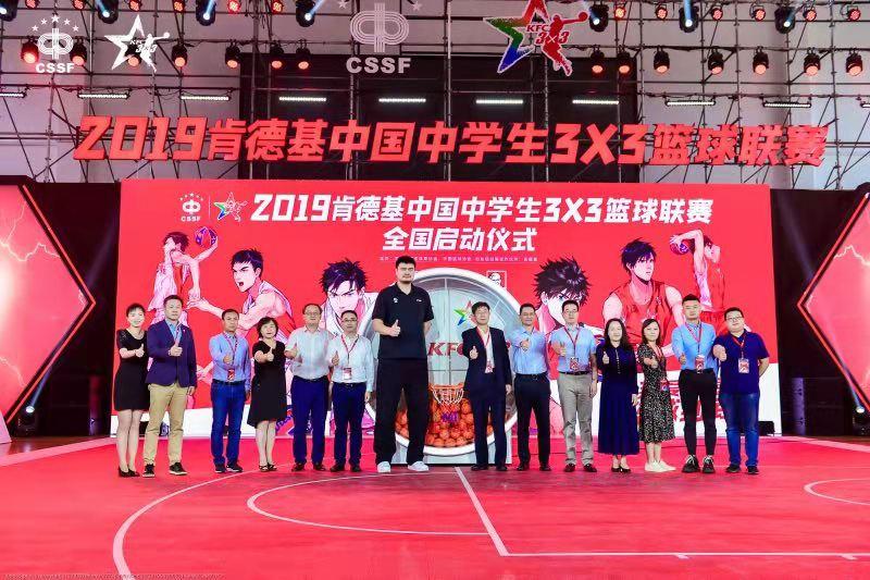 2019肯德基中国中学生3X3篮球联赛全国启动仪式举行。