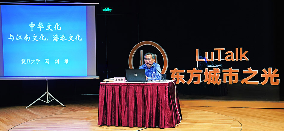 """葛剑雄首次站上上海东方艺术中心,带领观众品读起""""中华文化与江南文化、海派文化""""。"""