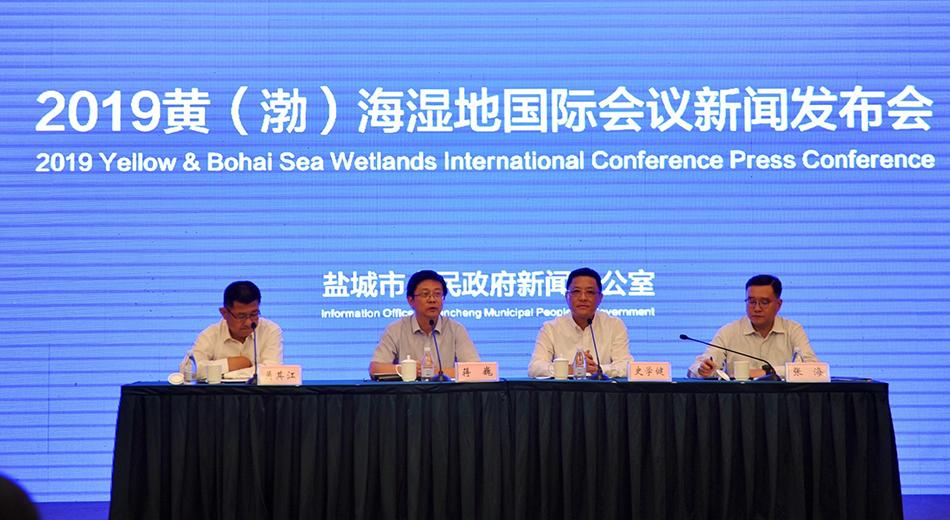 2019黄(渤)海湿地国际会议新闻发布会现场。 盐城市政府新闻办 供图