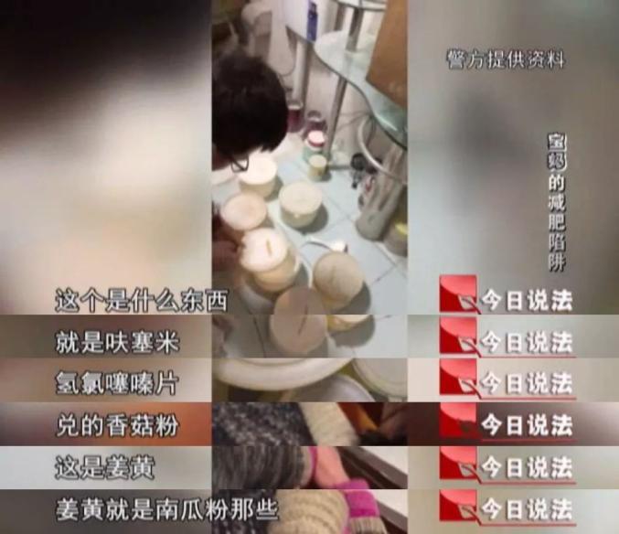 【警示录】日瘦8斤,宝妈做微商卖减肥药获利228万,竟然检验出.吗可以汤瘦肚子鸽子图片