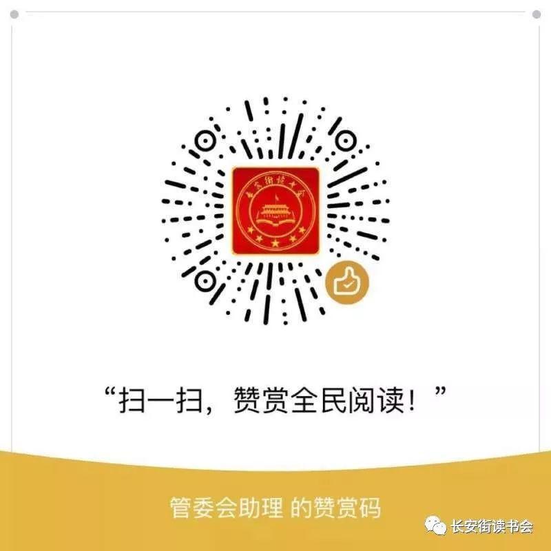 「好书推荐」中国道路从哪里来、向哪里去?