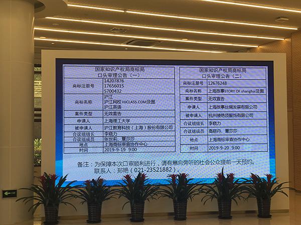 """""""沪江""""属于沪江网吗?今后这类商标纠纷或可在沪审理"""