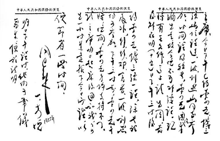 1955年1月14日,周恩来写给毛泽东为发展原子能事业召开中央书记处扩大会议的信。