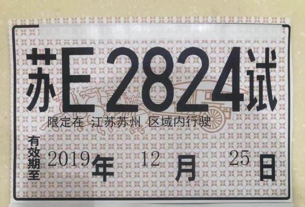 Didi's road test license in Suzhou