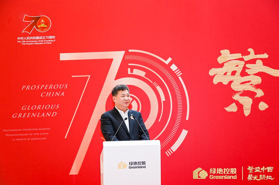 """9月27日,""""繁盛中国·荣光绿地""""绿地集团庆祝新中国成立70周年摄影艺术展在上海绿地全球商品贸易港开展。"""