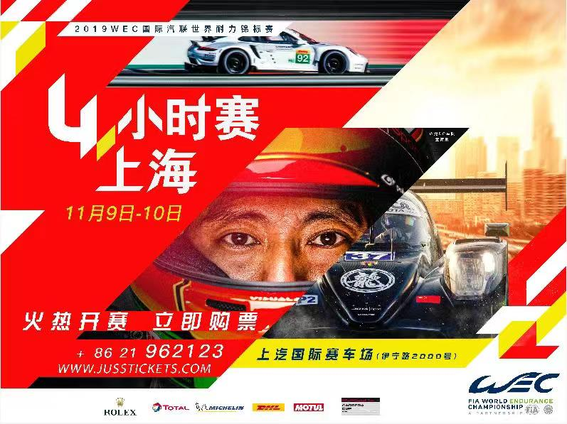 世界耐力锦标赛再临上海,华裔车手董荷斌领衔竞逐