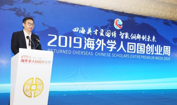 2019海外学人回国创业周在铜陵举行