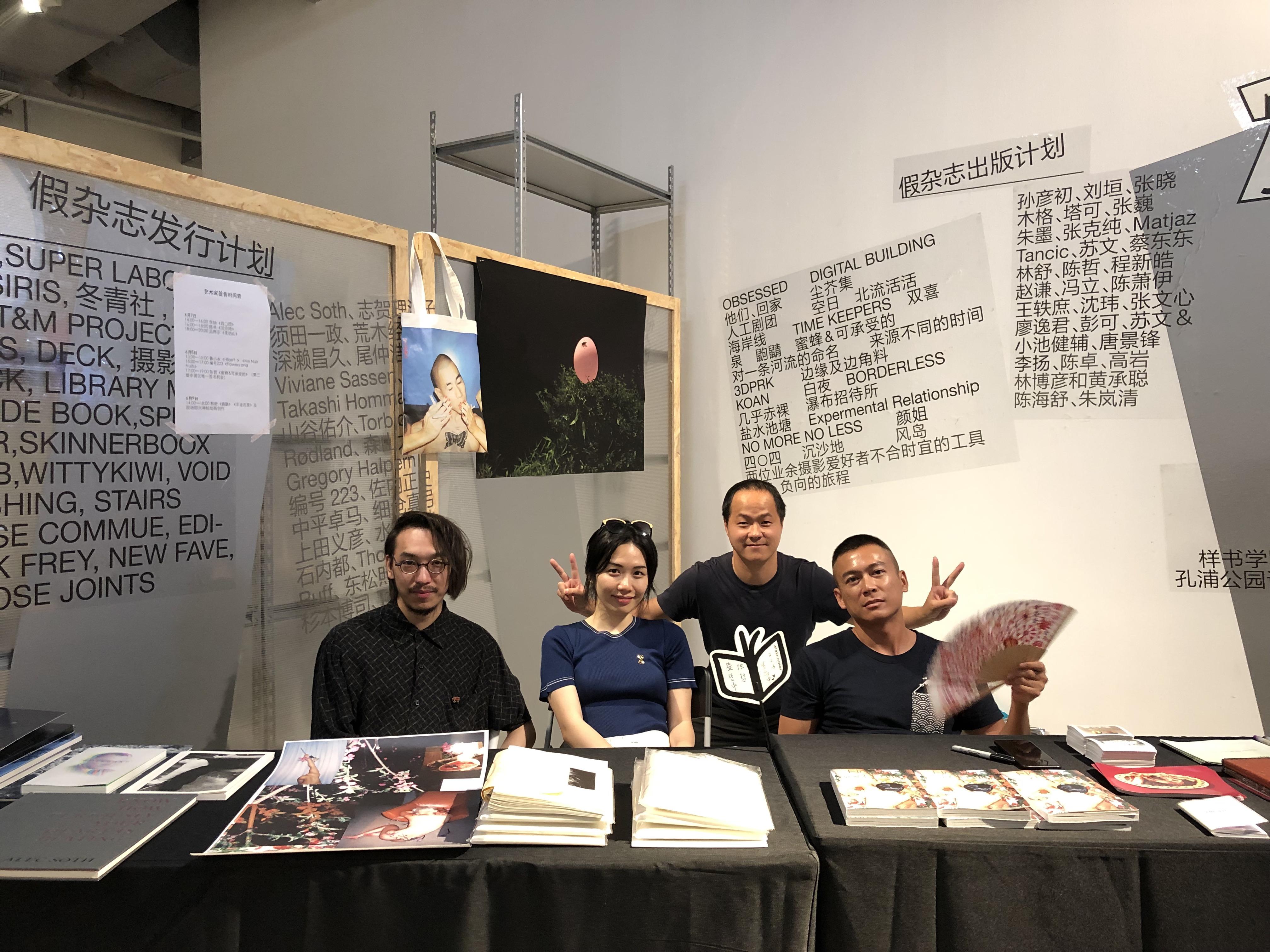 言由(左三)和假杂志团队参加艺术书展。