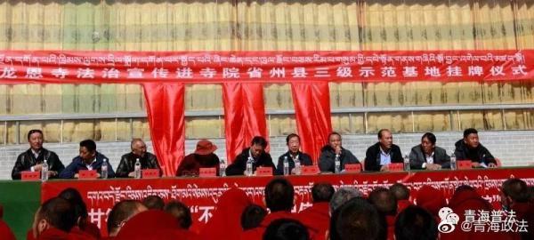 青海首家省级法治宣传进寺院示范基地挂牌