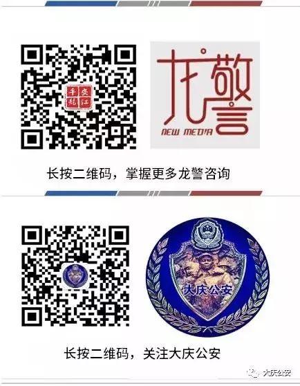 大庆公安国庆节诗文朗诵会(五)