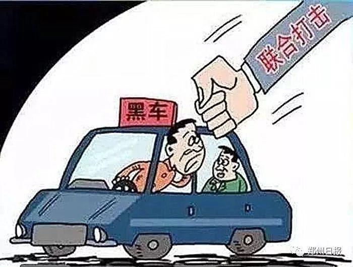 """私家车拉客处罚_最高罚5000元!12月1日起,郑州开罚""""摩的""""拉客行为_媒体_澎湃 ..."""