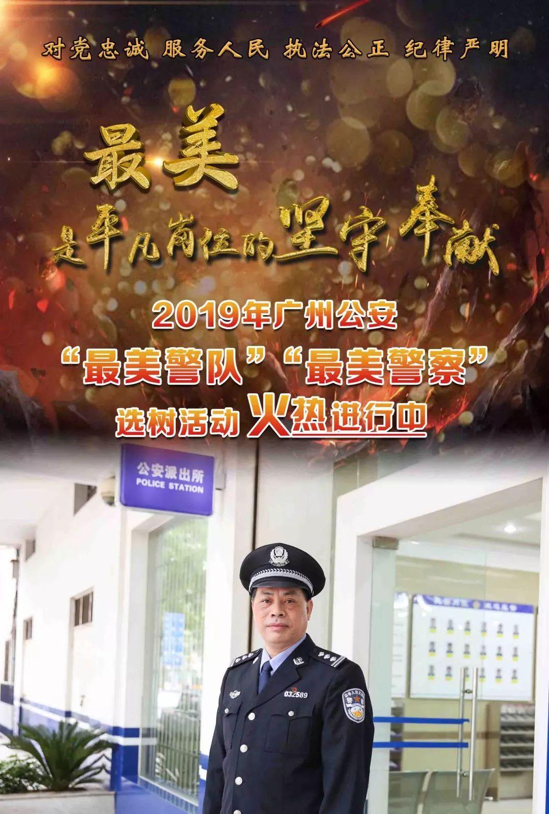 """公安机关值班制度_【""""最美""""发布】︳2019年广州公安""""最美警队""""""""最美警察 ..."""