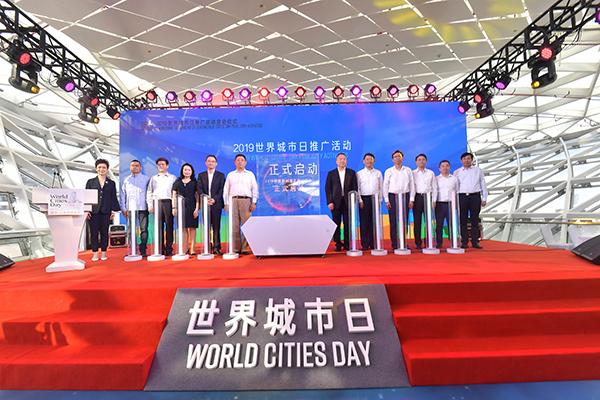 """城市如何让生活更美好?""""世界城市日""""推广活动开幕"""