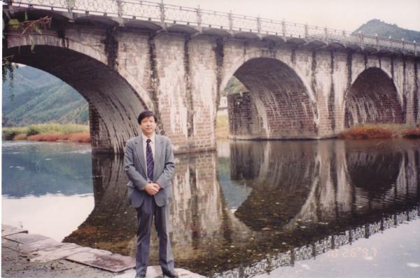 杜飞龙 1997年11月在黟县渔亭大桥下的留影