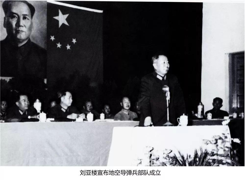 1958年10月6日,时任空军司令员刘亚楼在北京郊区清河镇一座小礼堂里,宣布中国第一支地空导弹营成立。