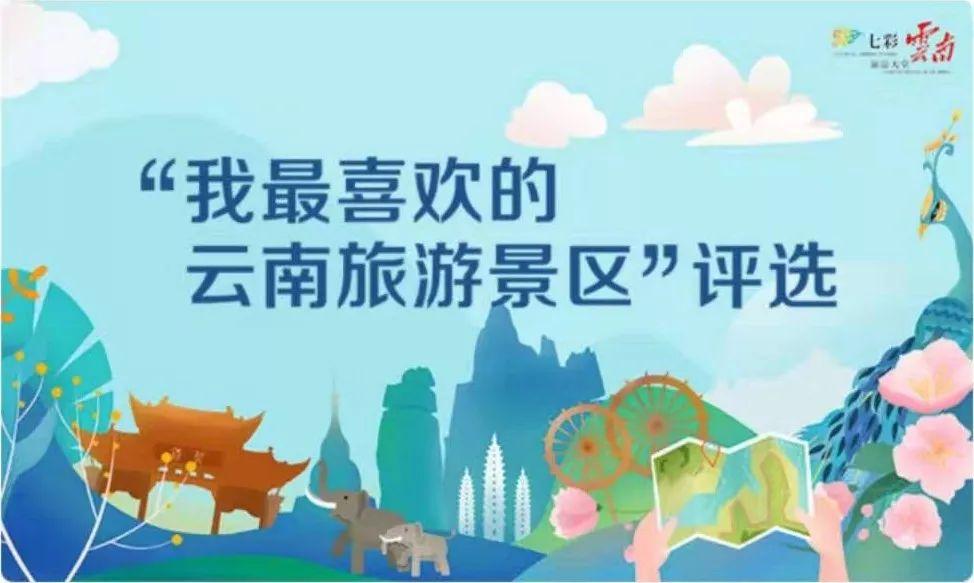 """点赞!腾冲3景区获""""我最喜欢的云南旅游景区""""称号"""