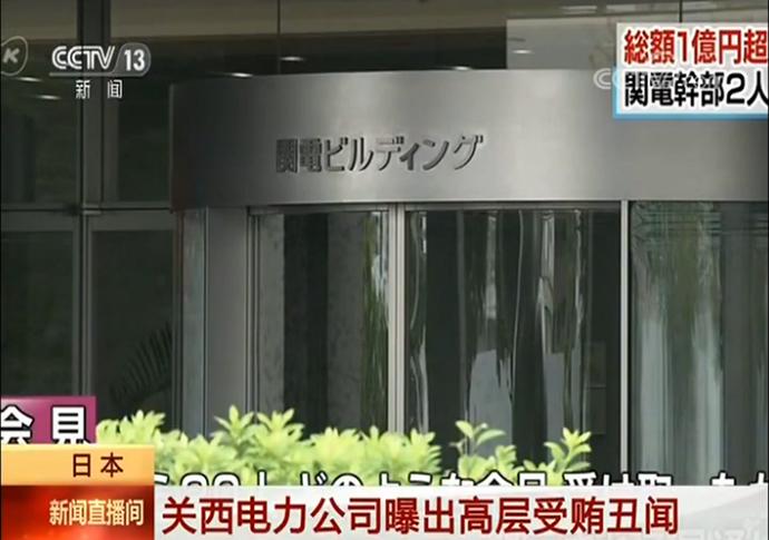 日本关西电力公司曝出高层受贿丑闻:20人受贿超3亿日元